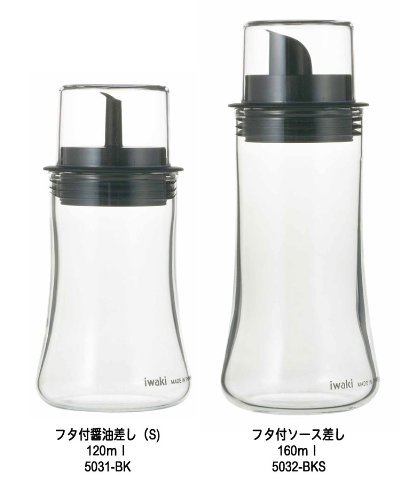 iwaki フタ付醤油差し(S)120ml・ソース差し160ml ペアセット SK50312BK