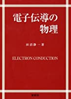 電子伝導の物理