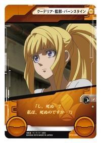 ガンダムクロスウォー/第2弾/BT02-084 クーデリア・藍那・バーンスタイン N -