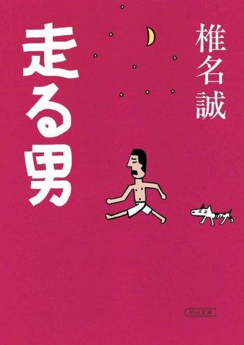 走る男 (朝日文庫 し 16-10)の詳細を見る