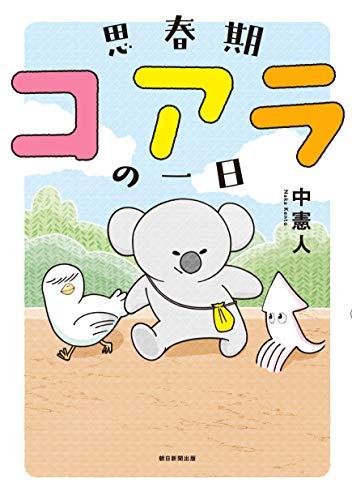 思春期コアラの一日 (ソノラマ+コミックス)