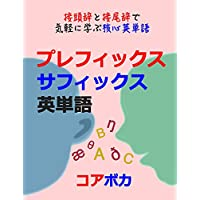 プレフィックス サフィックス 英単語: 接頭辞と接尾辞で気軽に学ぶ核心英単語