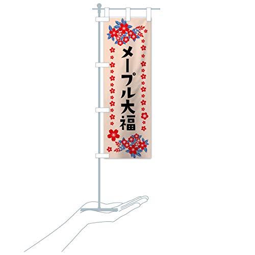 卓上ミニメープル大福 のぼり旗 サイズ選べます(卓上ミニのぼり10x30cm 立て台付き)