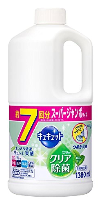 【大容量】キュキュット 食器用洗剤 クリア除菌緑茶の香り 詰替用 1380ml