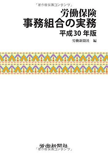 労働保険事務組合の実務 平成30年版