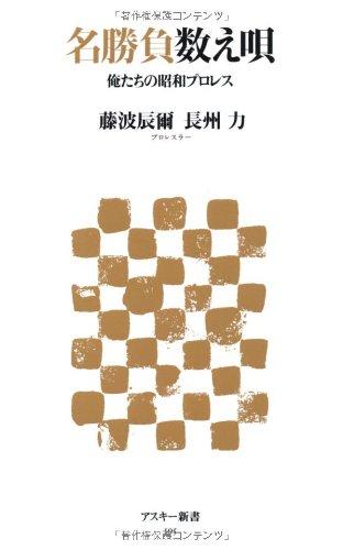 名勝負数え唄 俺たちの昭和プロレス (アスキー新書)の詳細を見る