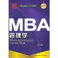 (中国经典MBA系列教材)管理学(第五版)