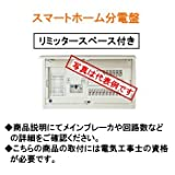 河村電器 スマートホーム分電盤 CLA3408-0FL