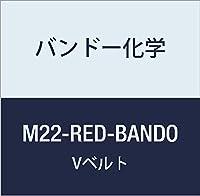 バンドー化学 M形Vベルト(レッドシール) M22-RED-BANDO