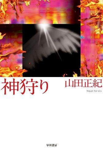 山田正紀『神狩り』