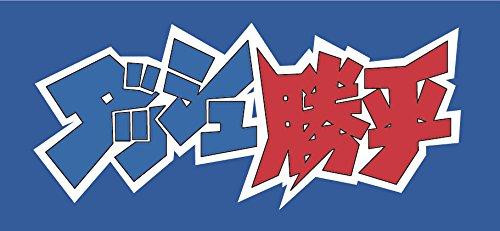 放送35周年記念企画 想い出のアニメライブラリー 第81集 ダッ...[Blu-ray/ブルーレイ]
