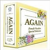 邦楽 オムニバス コンピレーションCDアルバム 【AGAIN - アゲイン -】(CD4枚組 全72曲)歌詞カード 収納BOX付 ds-209197