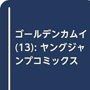 ゴールデンカムイ(13): ヤングジャンプコミックス