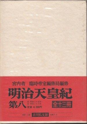 明治天皇紀〈第8〉明治二十五年一月-明治二十八年十二月 (1973年)