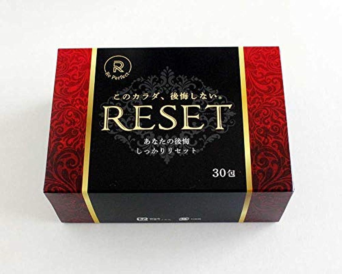 タブレット落ち込んでいる反応するRESET(リセット)食べ過ぎた食事&アルコールの代謝?分解をサポートサプリ