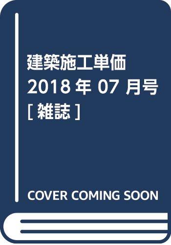 建築施工単価 2018年 07 月号 [雑誌]