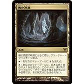 マジック:ザ・ギャザリング【魂の洞窟/Cavern of Souls】【レア】 AVR-226-R ≪アヴァシンの帰還≫