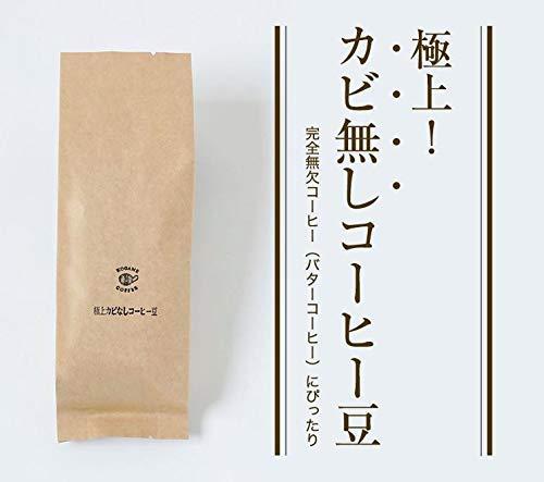 極上カビなしコーヒー豆 深煎り (豆のまま) 自家焙煎 完全無欠コーヒー・バターコーヒー向け 200g