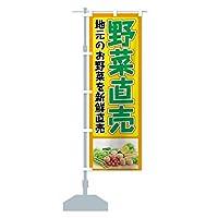 野菜直売 のぼり旗 サイズ選べます(スリム45x180cm 左チチ)