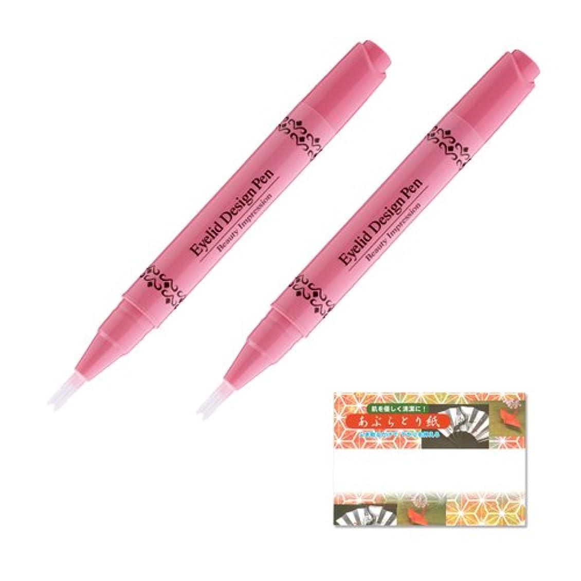 ペインギリックキリスト慎重Beauty Impression アイリッドデザインペン 2ml (二重まぶた形成化粧品) ×2組 油取り紙のセット