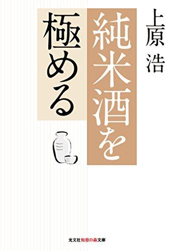 純米酒を極める (光文社知恵の森文庫)