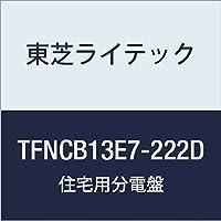 東芝ライテック 小形住宅用分電盤 Nシリーズ 75A 22-2 扉付 付属機器取付スペース2個付 基本タイプ TFNCB13E7-222D