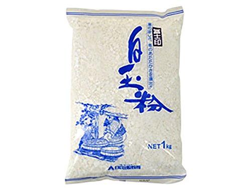 【 業務用 】 日の出製粉 冨士印 白玉粉 1kg 製菓 和菓子 白玉