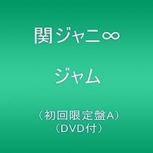ジャム (初回限定盤A)(DVD付)
