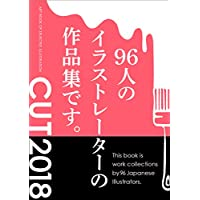 ART BOOK OF SELECTED ILLUSTRATION CUT カット2018年度版