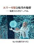 エリーゼ姫と転生の秘密――秘教ファンタジーノベル