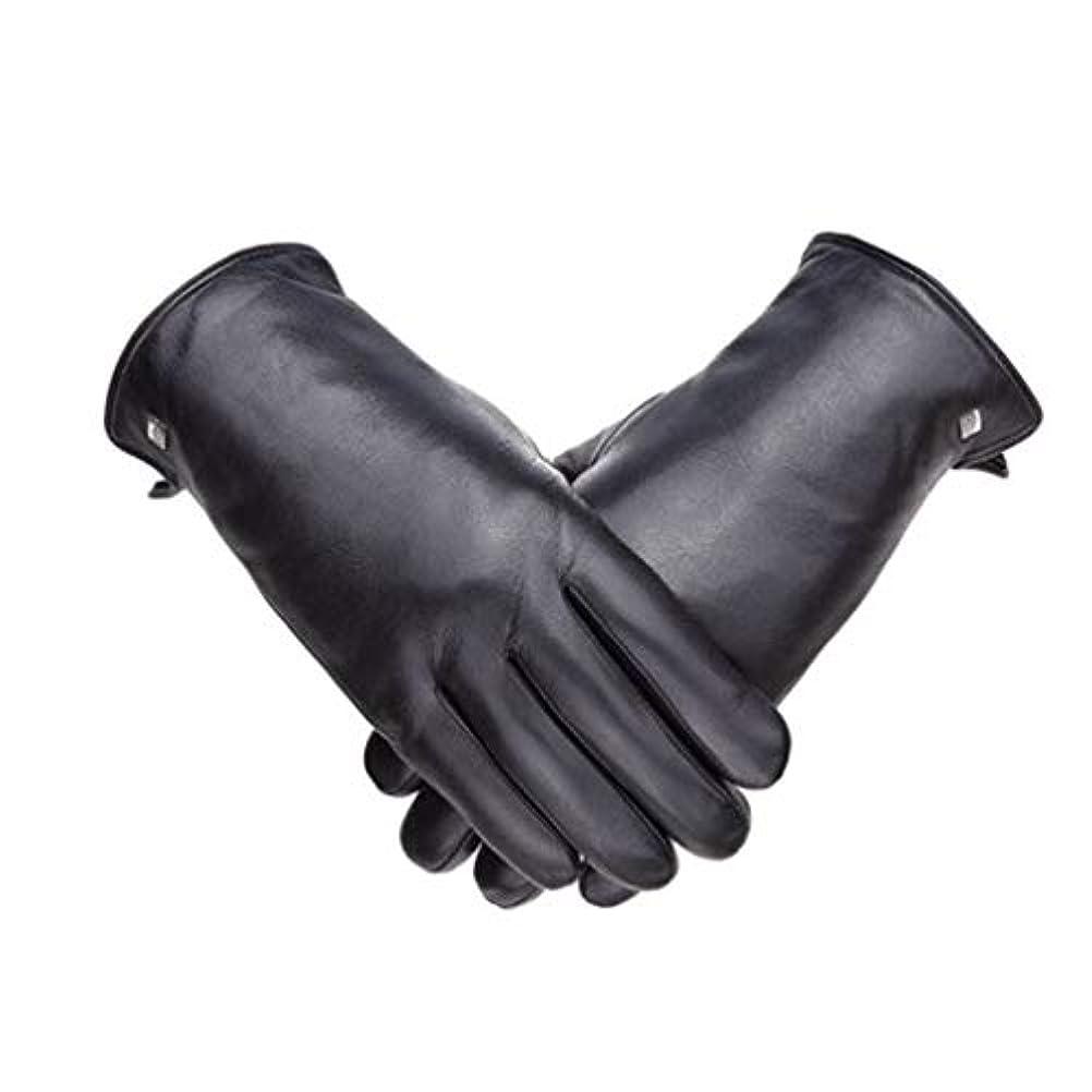 完璧な疑わしい調和のとれた革の肥厚プラスベルベット柔らかなヤギの男性の手袋防風寒い冬暖かい手袋を乗って19841101-01B黒XXL