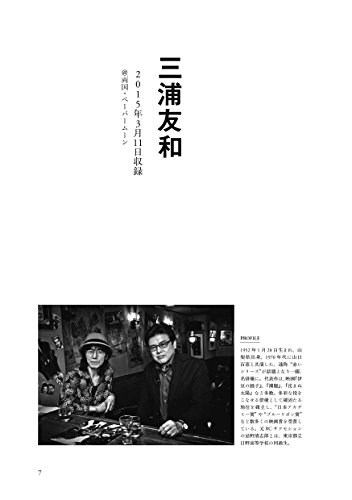 """ON THE ROCK 仲井戸麗市""""ロック"""