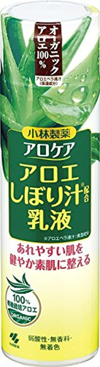 偏差緑弱点アロケア アロエしぼり汁配合乳液 オーガニックアロエ100% 180ml