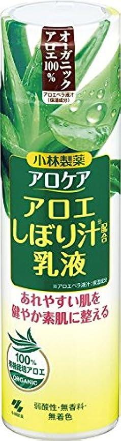くるくる引退する解読するアロケア アロエしぼり汁配合乳液 オーガニックアロエ100% 180ml