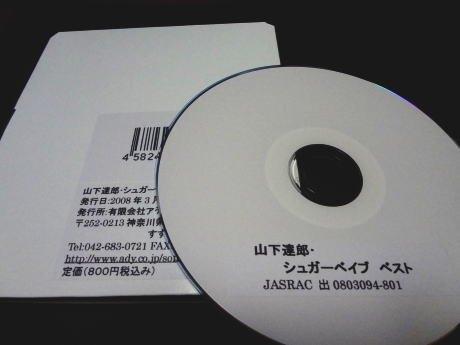 ギターコード譜シリーズ(CD-R版)/山下達郎・シュガーベイ...