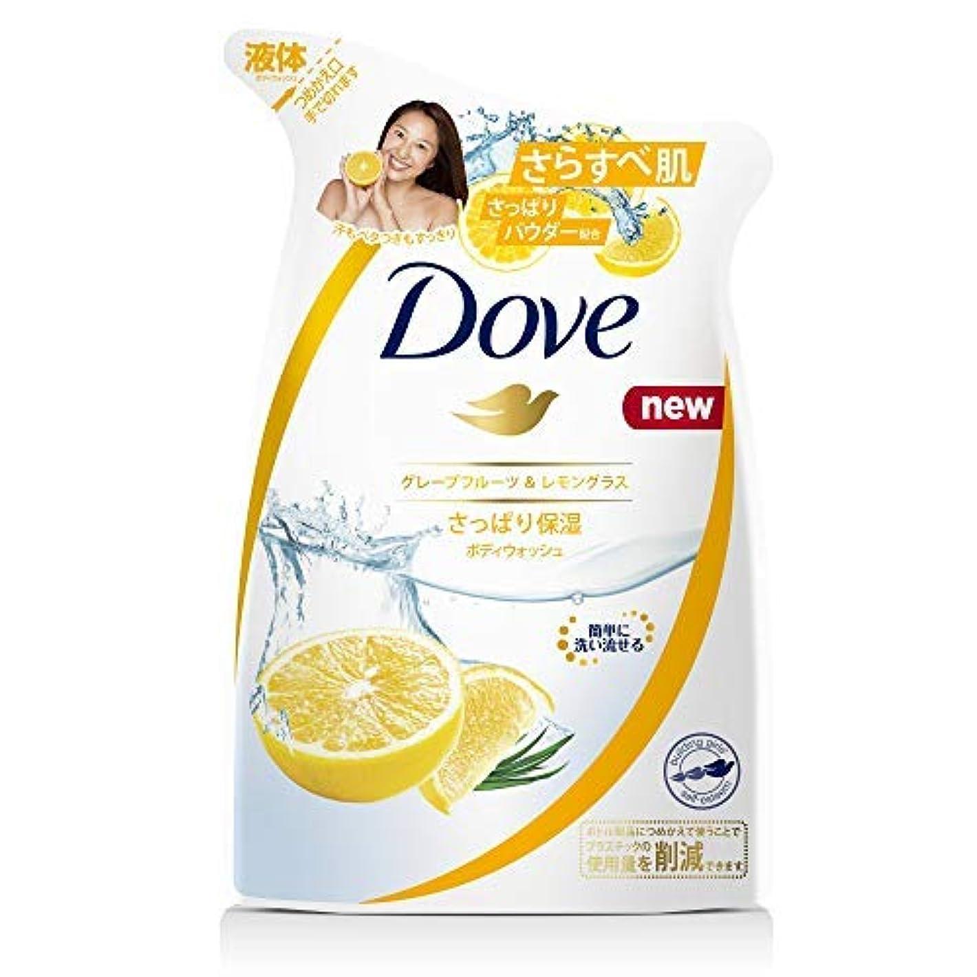 魅力的淡いどちらかダヴ ボディウォッシュ グレープフルーツ&レモングラス つめかえ用 360g × 2個セット