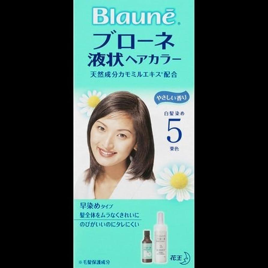 【まとめ買い】ブローネ液状ヘアカラー 5 栗色 ×2セット