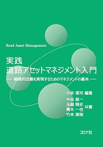 [画像:実践 道路アセットマネジメント入門- 継続的改善を実現するためのマネジメントの基本 -]