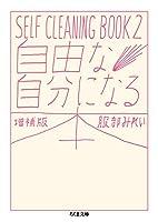 自由な自分になる本 増補版: SELF CLEANING BOOK 2 (ちくま文庫)