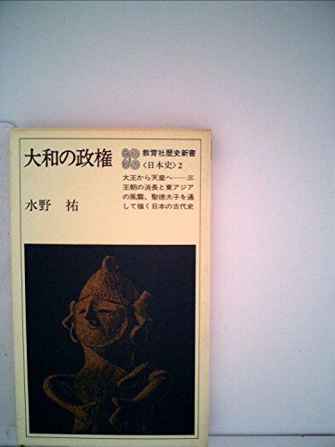 大和の政権 (1977年) (教育社歴史新書―日本史〈2〉)