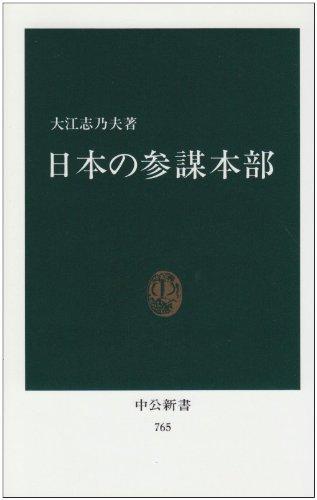 日本の参謀本部 (中公新書 (765))の詳細を見る