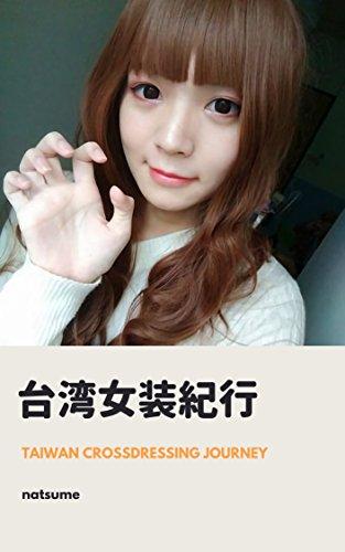 台湾女装紀行