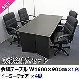 応接会議室セット R.F.YAMAKAWA 木製会議テーブル1台/チェア4脚 GZPLT-1690DB と RFDM-BK DM-BK