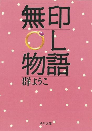 無印OL物語 (角川文庫)の詳細を見る