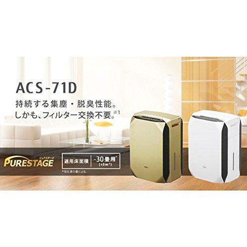 富士通ゼネラル 空気清浄機 【ACS-71D-W】 パールホワイト PUREVER ENGINE [30畳用(49m2)] [新品]【RCP】