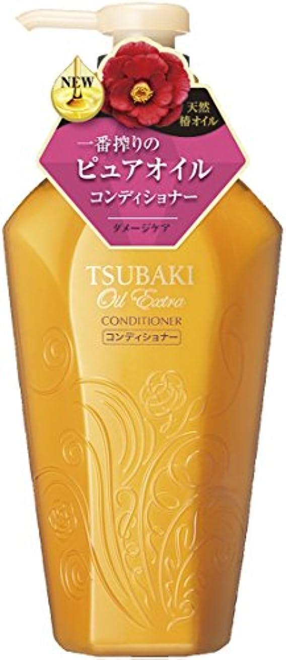 退却唯物論理由TSUBAKI オイルエクストラ スムースダメージケア コンディショナー (からまりやすい髪用) 450ml