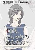 40代、おしゃれの強化書【マイクロ】(1) (フラワーコミックス)