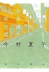 心をざわつかせる短編集〜今村夏子『父と私の桜尾通り商店街』