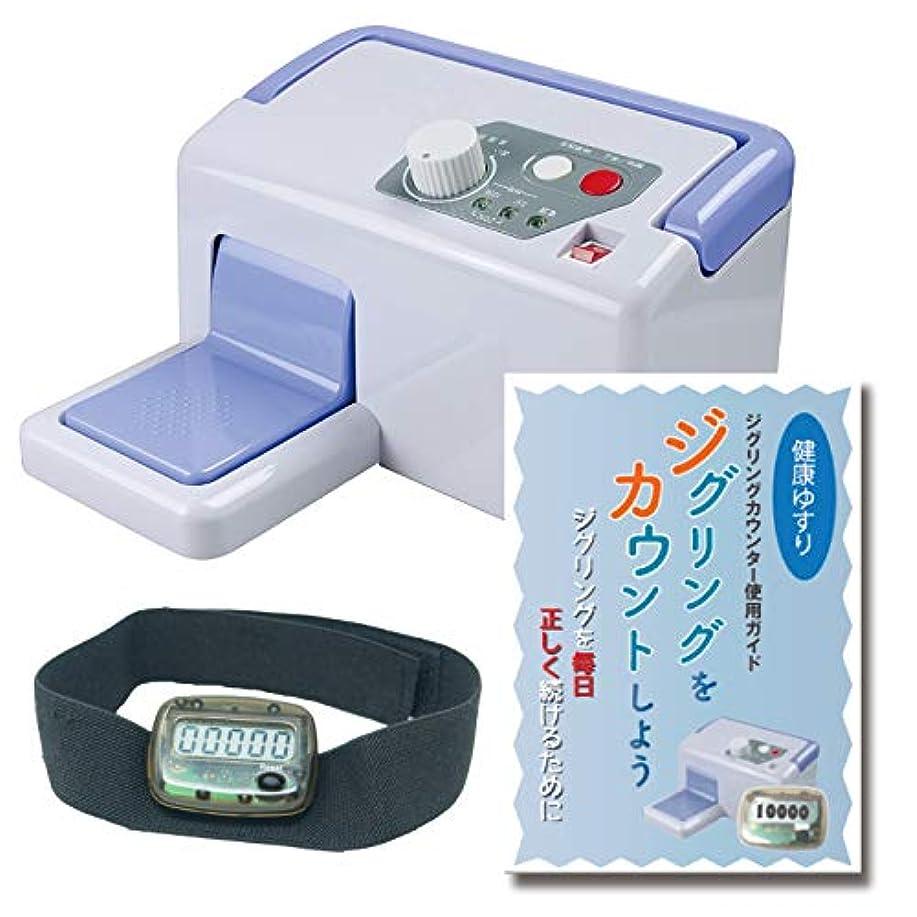 らくらくびんぼうゆすり ジグリングマシン 健康ゆすり JMH-100 ジグリングカウンター 徹底活用ガイド カウンター使用ガイド 4点セット
