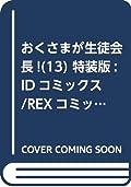 おくさまが生徒会長!(13) 特装版: IDコミックス/REXコミックス